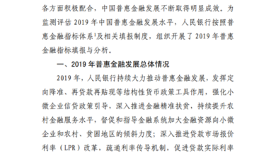 Photo of China's inclusive finance index analysis report in 2019 From People's Bank of China