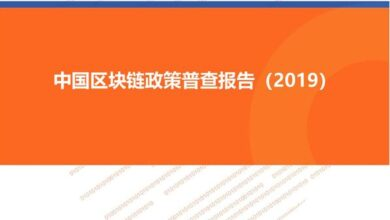 Photo of China's blockchain policy survey report in 2019 From Zero one think tank