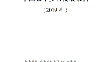 Photo of Report on China's digital rural development in 2019 From Central Network Information Office & Ministry of agriculture and rural areas