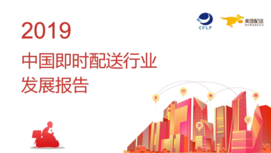 Photo of Report on the development of China's instant distribution industry in 2019 From Meituan distribution