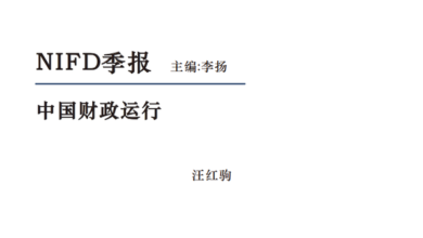 Photo of Q2 China's financial operation in 2020 From National finance and development laboratory