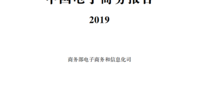 Photo of China e-commerce report 2019 From Ministry of Commerce