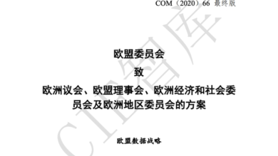 Photo of European data strategy – Chinese version From European Commission