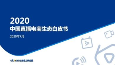 Photo of 2020 China live e-commerce ecology white paper From Yibang Power Research Institute