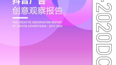 Photo of Creative observation report on 2019-2020 year's tiktok advertising From Massive engine