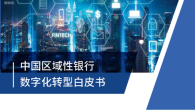 Photo of White paper on digital transformation of China's regional banks From JD Digital & IDC