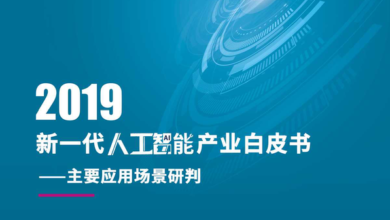 Photo of White paper of new generation artificial intelligence industry in 2019 From China Electronics Society