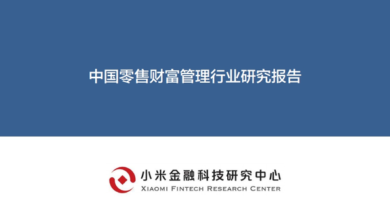 Photo of Research Report on China's retail wealth management industry in 2019 From Xiaomi financial technology
