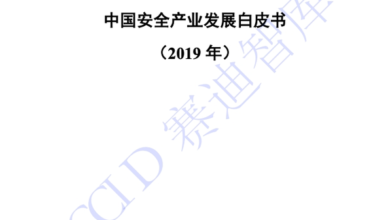 Photo of White paper on China's security industry development in 2019 From Sadie