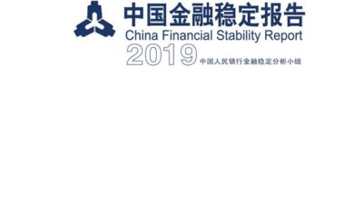 Photo of China financial stability report in 2019 From People's Bank of China