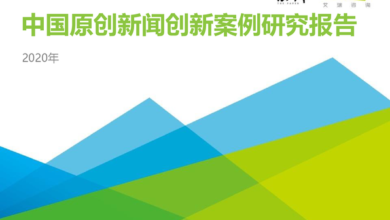 Photo of Case study report on innovation of Chinese original news in 2020 From IResearch consulting