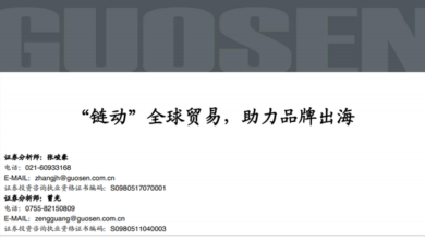 Photo of Special research report on 2020 cross border e-commerce industry From Guoxin Securities