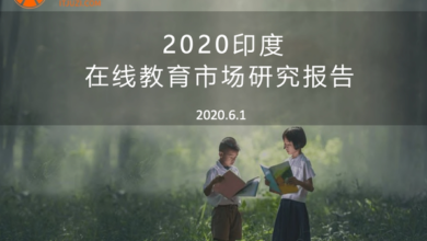Photo of 2020 India Online Education Market Research Report From It orange