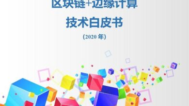 Photo of White paper on blockchain + edge computing in 2020 From China Mobile