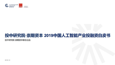 Photo of 2019 white paper on investment and financing of China's artificial intelligence industry From Institute of investment and research