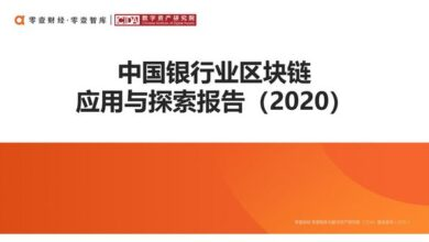 Photo of 2020 China Banking blockchain application and exploration report From Zero one think tank