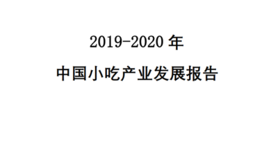 Photo of Report on the development of Chinese snack industry from 2019 to 2020 From American League Research Institute