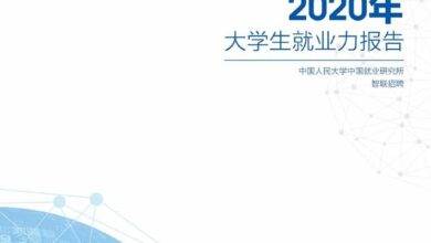 Photo of Report on the employability of college students in 2020 From Renmin University of China & Zhilian recruitment