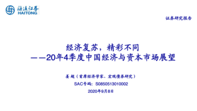 Photo of Prospects of China's economy and capital market in the fourth quarter of 2020 From Haitong Securities