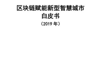 Photo of White paper on blockchain enabling new smart city in 2019 From China Academy of communications and communications