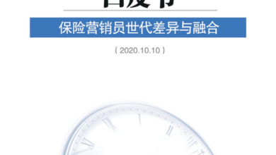 Photo of White paper on the ecology of China's insurance intermediary market in 2020 From Beijing Huifeng Business School