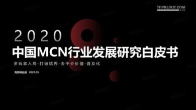 Photo of White paper on the development of China's MCN industry in 2020 From Clarie