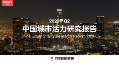 Photo of Research Report on China's urban vitality in the second quarter of 2020 From Baidu Maps