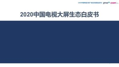 Photo of 2020 TV big screen ecological white paper From Qunyi & CSM