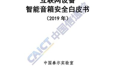 Photo of White paper on smart speaker security of Internet devices in 2019 From China Academy of communications and communications