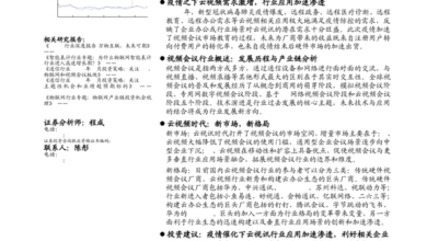 Photo of Review and Prospect of video conference From Guoxin Securities