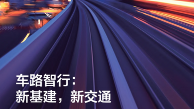 Photo of Apollo intelligent transportation white paper From Baidu