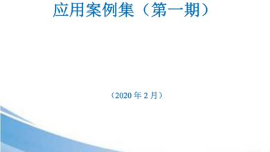 Photo of Application case collection of digital health technology for epidemic prevention and control in 2020 From China Academy of communications and communications