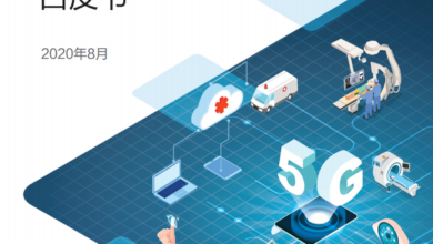 Photo of 5g smart medical whole process service white paper From Philips & China Unicom