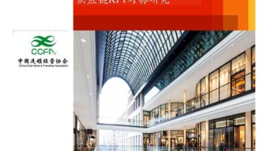 Photo of Research Report on KPI benchmarking of supply chain of Chinese retail enterprises in 2019 From CCFA & PWC