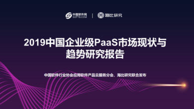Photo of Research Report on the current situation and trend of Chinese enterprise PAAS market in 2019 From Soft6 & hayby research