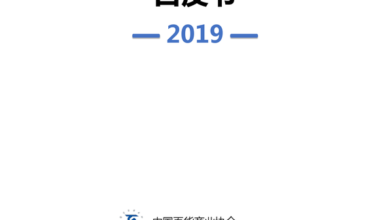 Photo of White paper on operation of stock members in 2019 From China Department Store Business Association