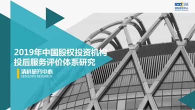 Photo of Research on the post investment service evaluation system of China's equity investment institutions in 2019 From Qingke Research Center