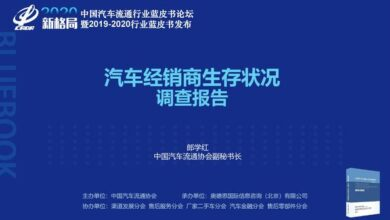 Photo of Investigation report on the living conditions of automobile dealers in China in 2019 From China Automobile Circulation Association