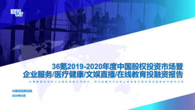 Photo of Report on China's equity investment market in 2019-2020 From 36Kr