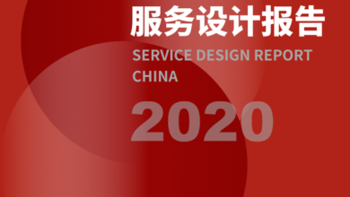 Photo of 2020 China service design report From Guanghua Design Foundation