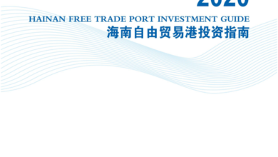 Photo of 2020 Hainan free trade port investment guide From Hainan International Economic Development Bureau & PricewaterhouseCoopers