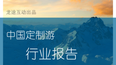 Photo of China customized Tourism Industry Report From Longtu interaction