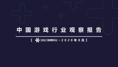 Photo of 2020 China game industry Observation Report From Three hundred and sixty