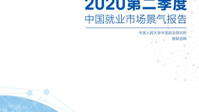 Photo of Employment market boom report of the second quarter of 2020 From China Employment Research Institute & Zhilian recruitment