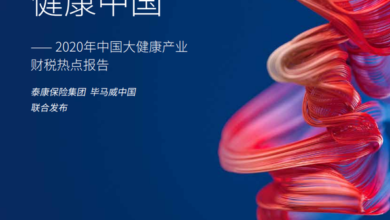 Photo of Report on fiscal and tax hotspots of China's big health industry in 2020 From kpmg