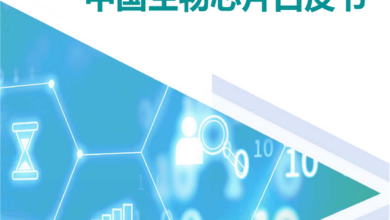 Photo of White paper on Chinese biochip in 2019-2020 From CCID Consultant