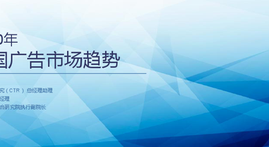 Photo of Report on China's advertising market and advertisers' marketing trend in 2020 From CTR