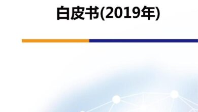 Photo of Mobile finance application security white paper in 2019 From China Academy of communications and communications