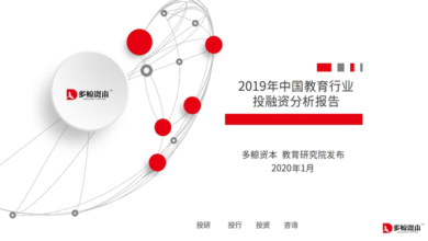 Photo of Investment and financing analysis report of China's education industry in 2019 From Duojing capital