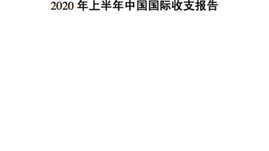 Photo of China's balance of payments report for the first half of 2020 From State Administration of Foreign Exchange